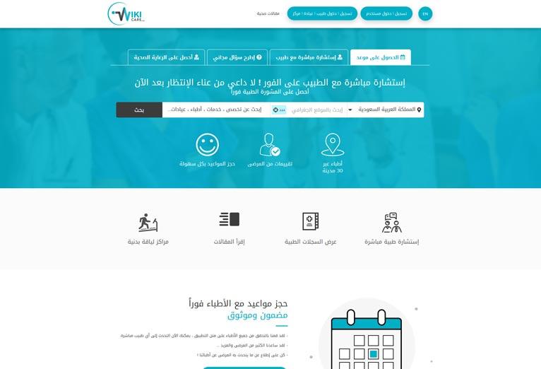 Wikicare